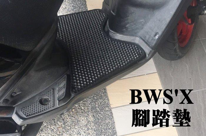 大高雄【阿勇的店】MIT運動風 機車腳踏墊 YAMAHA BWS X BWS'X 125 專車專用 EVA蜂巢式鬆餅墊
