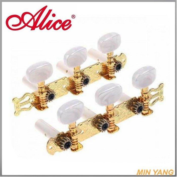 【民揚樂器】免運優惠 古典吉他弦鈕 Alice AOD-019CP 古典吉他旋鈕