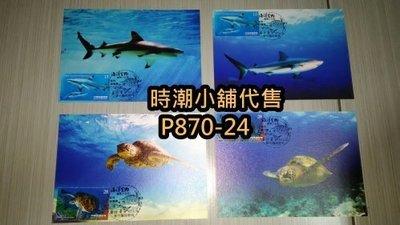 **代售郵票收藏**2018 新竹臨時郵局 海洋生物-鯊魚綠蠵龜原圖明信片協會攝影版全4張 P870-24