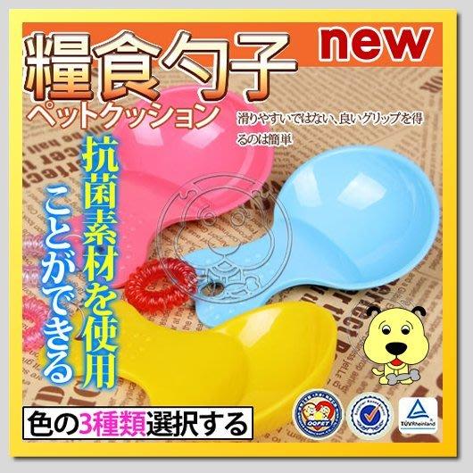 【幸福培菓寵物】DYY品質狗狗糖果色糧食勺子|飼料鏟10.5cm/個 特價39元