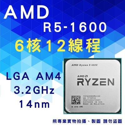 熊專業☆ AMD R5-1600 (Ryzen 5 1600) 散裝 保固一年 AM4 (B)