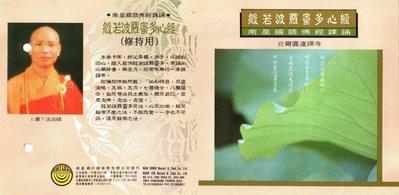 妙蓮華 CG-5009 國語課誦-般若波羅蜜多心經 CD