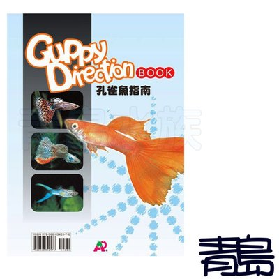 B。。。青島水族。。。K-U032 孔雀魚指南 (新出版大俗賣)