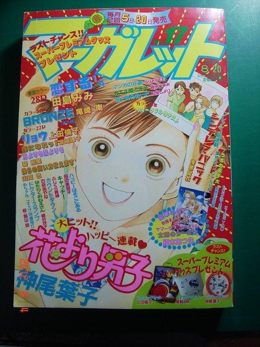 【CS超聖文化讚】日本漫畫雜誌 1998.8.20 [保存良好]