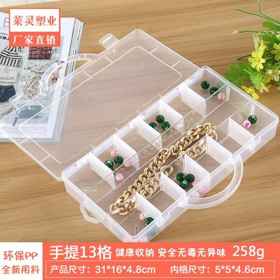 喵~單層手提13格大號可拆格自由組合手提塑料收納箱家居桌面收納盒