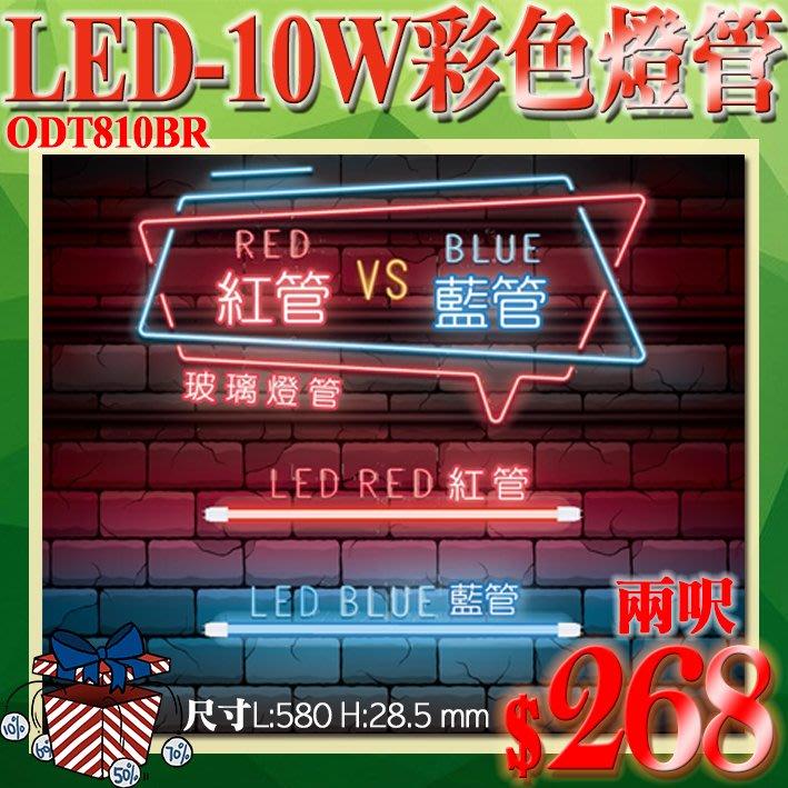 【LED.SMD銷售網】(LODT810BR) LED-10W T8彩色燈管 紅藍兩色 另有四呎 適用商業空間 招牌等