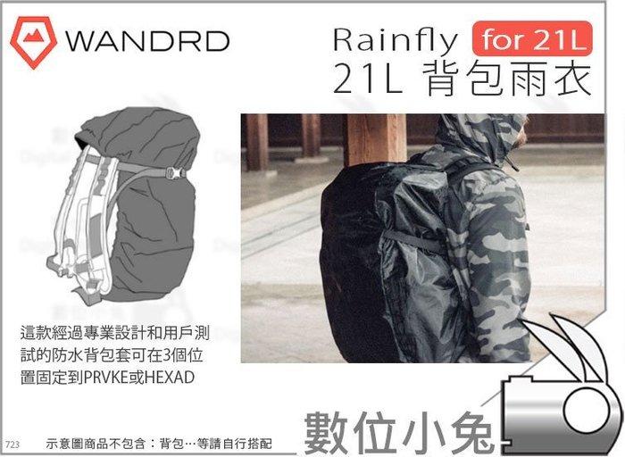 數位小兔【Wandrd Rainfly 21L 背包雨衣】PRVKE21 HEXAD 防水罩 防水套 防雨罩 防塵