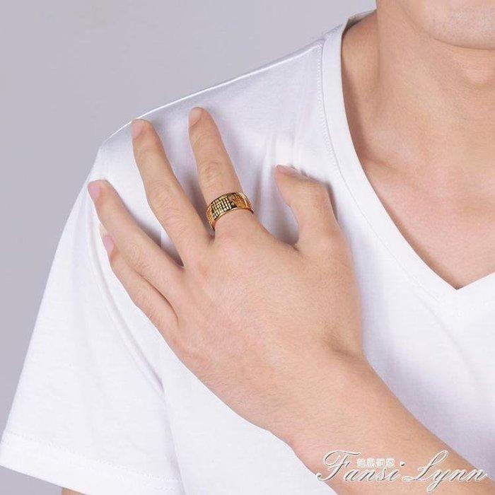 心經鈦鋼男士戒指韓版個性潮人網紅學生男戒子單身食指環潮簡約寬 一件免運