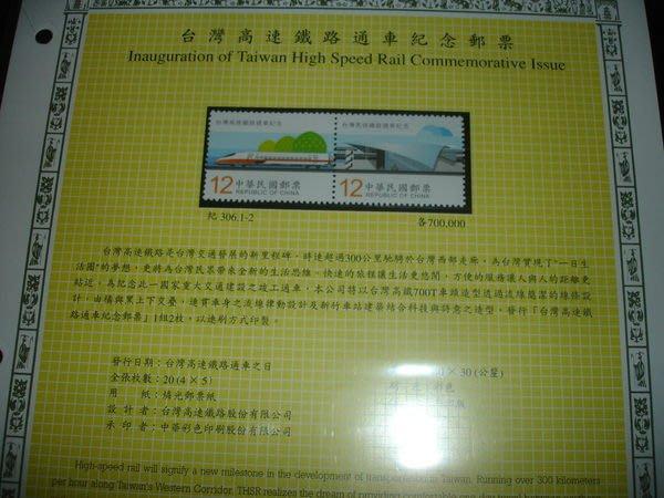 紀306 高速鐵路通車 郵票 高鐵 回流上品 含活頁卡
