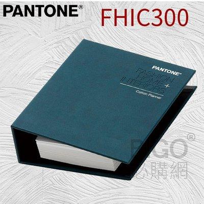 【美國原裝】PANTONE FHIC300 紡織棉布版策劃手册 室內裝潢 色卡 色票  顏色打樣 色彩配方