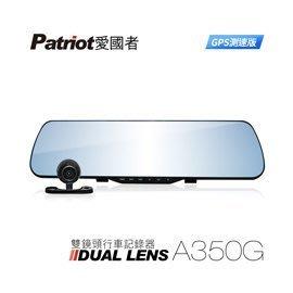GPS測速【皓翔】愛國者 A350G 1080P 雙鏡頭後視鏡行車記錄器 GPS測速功能