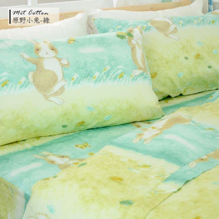 MIT精梳棉【原野小兔】加大/床包兩用被套組-絲薇諾