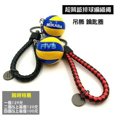 【UB運動】運動禮品首選 排球(3D立體貼皮)編織皮繩鑰匙圈 皮繩軟而堅韌 球體材質堅硬不易變形 純手工貼皮