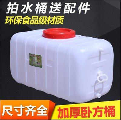 食品級大容量塑膠水箱加厚大號臥式長方形儲水桶家用帶蓋水塔白桶(規格不同價格不同)