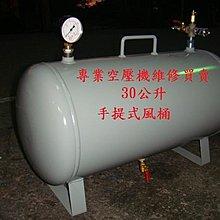 手提式 儲氣桶  空壓機專用 30公升風桶  8kg/cm2 (附配件) 可貨到付款