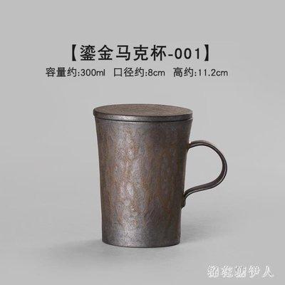 【蘑菇小隊】馬克杯 日式粗陶復古咖啡杯大容量帶蓋陶瓷窯變茶杯水杯子 AW9775【棉花糖伊人】-MG52381