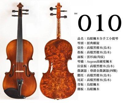 【嘟嘟牛奶糖】Birdseye 高檔鳥眼楓木手工小提琴.10號琴.世界唯一精緻嚴選