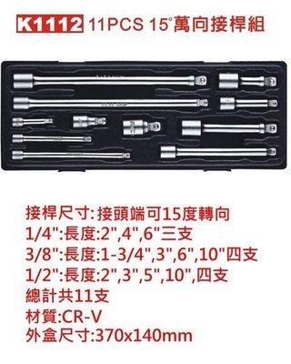 ///SCIC~手動接桿組15度~JTC-K1112