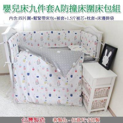 寶媽咪~【台灣製】北歐簡約風-嬰兒床九件套A床圍床包組/兒童寢具組/床罩/客製化任意尺寸訂製
