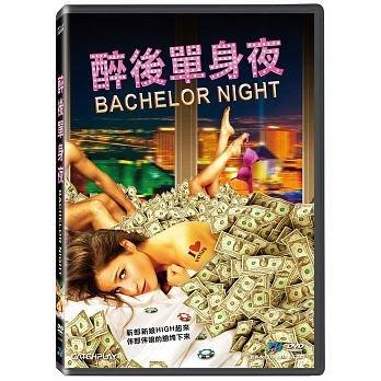 合友唱片 面交 自取 醉後單身夜 DVD Bachelor Night