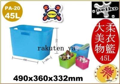 PA20 大柔美衣物籃 洗衣籃 收納籃 玩具籃 整理箱 置物箱 PA-20 45L 直購價 aeiko 樂天生活倉庫
