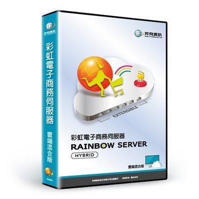 [羊咩咩小鋪] 奕飛QBoss 彩虹電子商務伺服器-雲端混合版(送32G記憶卡)