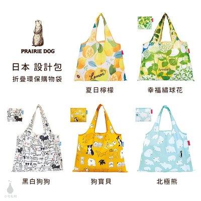 ☘小宅私物☘ 日本 Prairie Dog 設計包 (5款) 環保購物袋 摺疊購物袋 環保袋 購物袋 現貨附發票