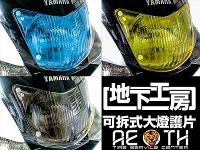 馬車125 地下工房 YAMAHA 馬車 MAJESTY 125 可拆式大燈護片/ 燈罩護片 免運費特惠中!(限量)