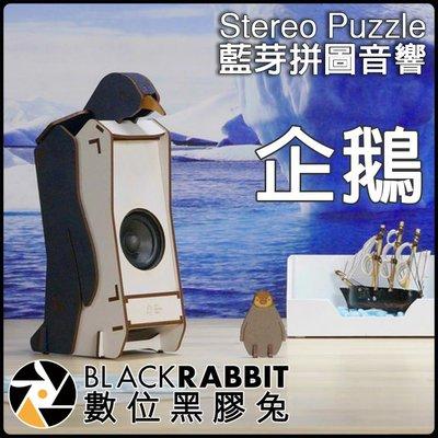 數位黑膠兔【 小山坡 Stereo Puzzle 企鵝 造型 藍芽 拼圖 音響 】 造型喇叭 藍牙音響 DIY 藍牙喇叭