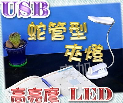 光展 高亮度LED檯燈 LED台燈 L...
