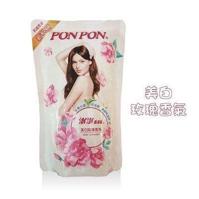 澎澎沐浴乳 香浴乳 補充包 美白玫瑰香氛 700g補充包