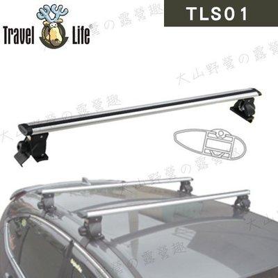 【大山野營】安坑特價 Travel Life 快克 TLS01 鋁合金車頂式置放架 129cm 非固定式 橫桿 含勾片