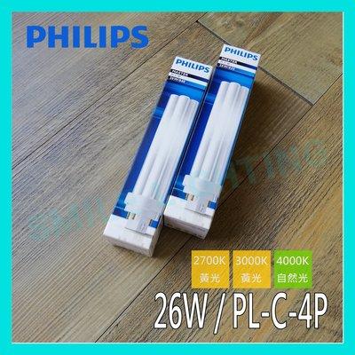 ☺現貨《飛利浦 PHILIPS》PL-C 26W 827/830/840 4P PL燈管 附發票-SMILE☺