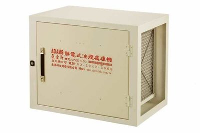 ADAMS亞當斯 APS3C APS2C 靜電機 除味箱 靜電油煙處理機 油煙過濾 煙罩 風管 餐廳廚房設備 餐飲設備