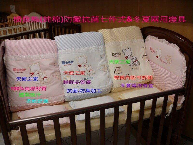 ☆天使之家☆橫條熊(純棉)防黴抗菌七件式&冬夏兩用寢具中床適用-特價1700元