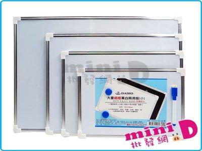 二用黑白板(鋁框)附筆/小  白板筆 黑板 白板 畫筆 教學 兒童 禮物 文具批發【miniD】[028120052]