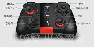 小翰館 專業賣家-MOCUTE手機遊戲搖桿 NEWGAME ios免越獄 安卓無線藍牙VR搖桿
