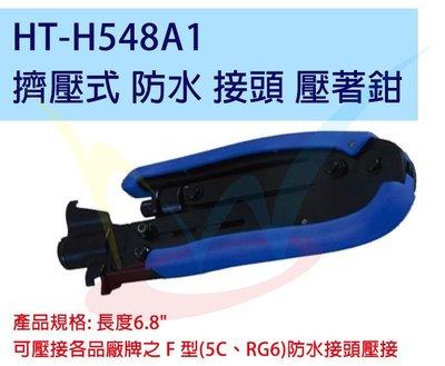 [瀚維] HT-H548A1 擠壓式 防水 接頭 壓著鉗 售 HT-344KR HT-500R HT-224CB