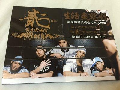 黃立成&麻吉 - 第貳樂章 CD