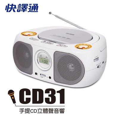 【划算的店】Abee 快譯通手提CD立體聲音響 CD31