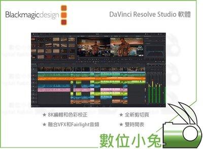 數位小兔【Blackmagic 達文西調色剪輯軟體 DaVinci Resolve Studio】金鑰 軟體 達芬奇