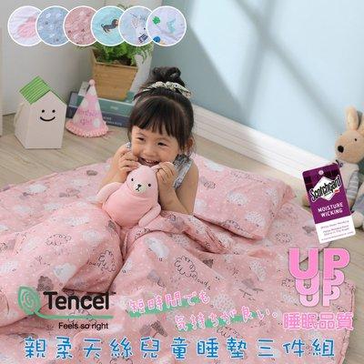 【現貨】天絲兒童三件組 鋪棉睡墊+涼被...