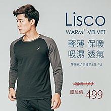 大尺碼 Lisco撞色薄暖衣 吸濕排汗 內搭超舒適 內刷毛抗寒 衛生衣睡衣 發熱衣可參考【FuLee Shop服利社】