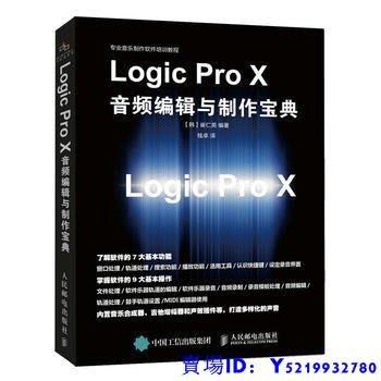 促銷特價  2【音樂】Logic Pro X 音訊編輯與製作寶典(蘋果推出的音樂製作軟體Logic Pro X 新版本專業音訊剪輯,