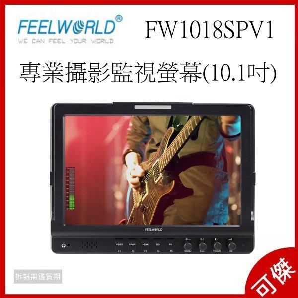FEELWORLD 富威德 FW1018SPV1 專業攝影監視螢幕 (10.1吋) 170°可視角 公司貨 可傑