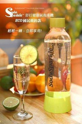【下殺】SodaSparkle 舒打健康氣泡水機 國民簡約款(清新綠)+48入鋼瓶~可超取付款