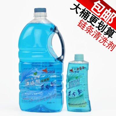 賽領自行車鏈條清洗劑山地車公路車鏈條清潔保養水 1.8升大桶包郵