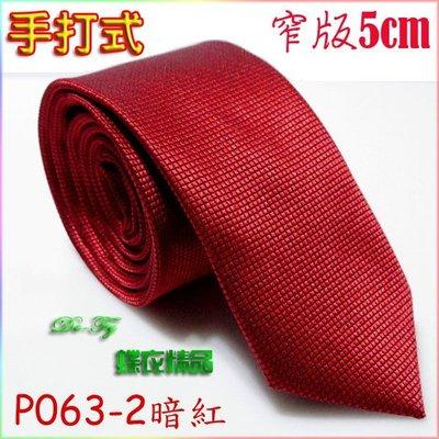 De-Fy 蝶衣精品 5cm窄版領帶.襯衫領帶結婚領帶.細格單色素面.手打式領帶~P063-2 單件價