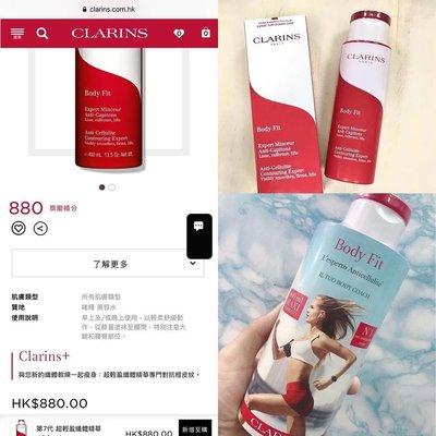 Clarins Body Fit纖體塑身系列第7代超輕盈纖體精華