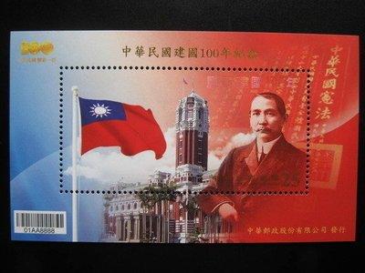紀320 中華民國建國100百年郵票小全張 孫中山 200張